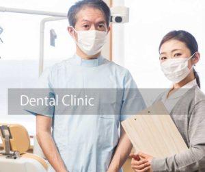 簡単ホームページ作成 歯科業態