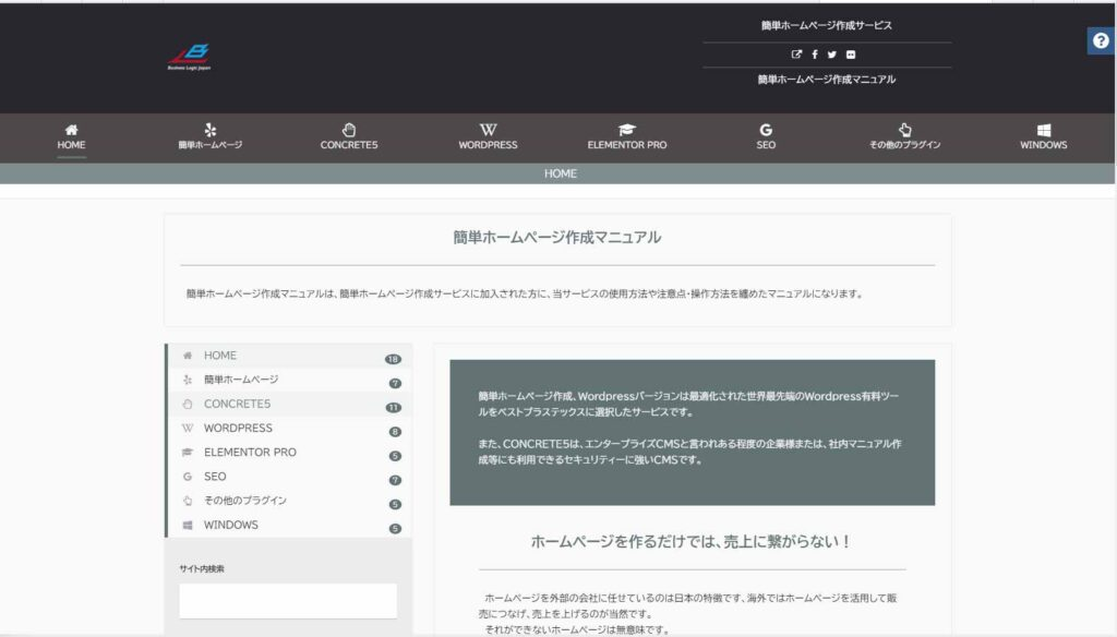 簡単ホームページ作成マニュアル