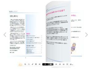 電子BOOK 簡単ホームページ作成